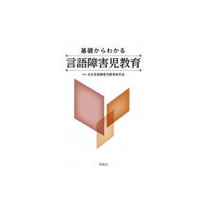 基礎からわかる言語障害児教育 / 日本言語障害児教育研究会  〔本〕|hmv