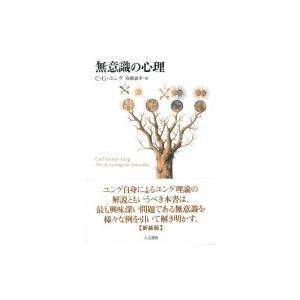 無意識の心理 / C・G・ユング  〔本〕