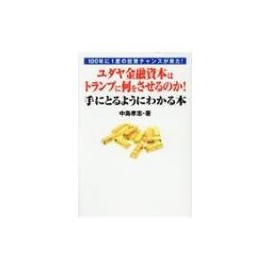 発売日:2017年05月 / ジャンル:ビジネス・経済 / フォーマット:本 / 出版社:ゴマブック...