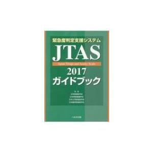 緊急度判定支援システムJTAS2017ガイドブック / 日本救急医学会  〔本〕|hmv