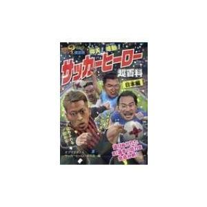 発売日:2017年07月 / ジャンル:実用・ホビー / フォーマット:本 / 出版社:ポプラ社 /...
