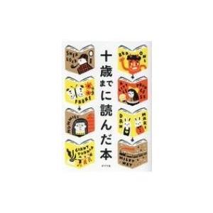 十歳までに読んだ本 / 西加奈子  〔本〕