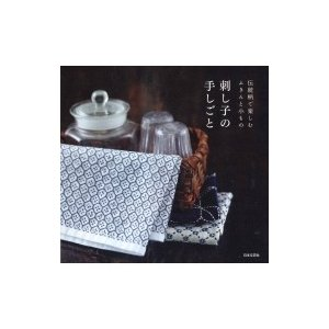 伝統柄で楽しむふきんと小もの 刺し子の手しごと / 日本文芸社  〔本〕|hmv