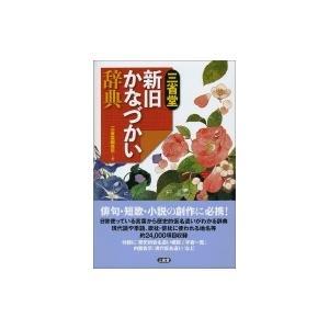 三省堂 新旧かなづかい辞典 / 三省堂編修所  〔辞書・辞典〕|hmv