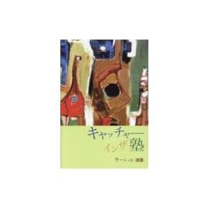 発売日:2017年06月 / ジャンル:文芸 / フォーマット:本 / 出版社:ブイツーソリューショ...
