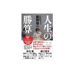 人生の勝算 / 前田裕二  〔本〕