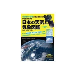 ひまわり8号でよくわかる気象観察ガイド  高精細な最新衛星画...