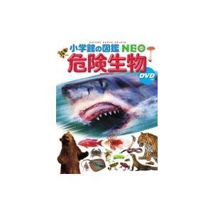 小学館の図鑑NEO 危険生物DVDつき / 塩見一雄  〔図鑑〕