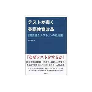 テストが導く英語教育改革 「無責任なテスト」への処方箋 / 根岸雅史  〔本〕|hmv