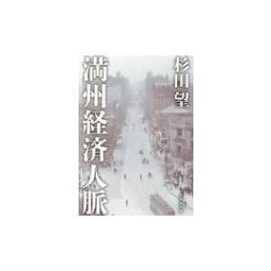 満州統制経済人脈 文芸社文庫 / 杉田望  〔文庫〕 hmv