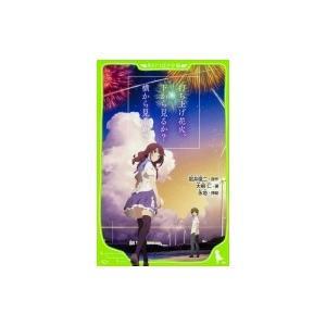 発売日:2017年07月 / ジャンル:文芸 / フォーマット:新書 / 出版社:Kadokawa ...