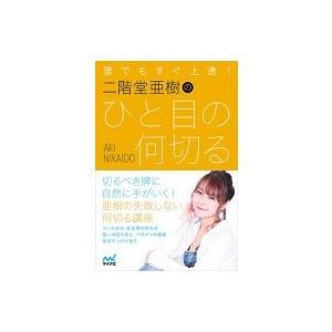 誰でもすぐ上達!二階堂亜樹のひと目の何切る 日本プロ麻雀連盟BOOKS / 二階堂亜樹  〔本〕