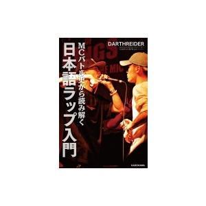 MCバトル史から読み解く 日本語ラップ入門 / DARTHREIDER  〔本〕