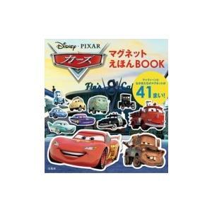 Disney・pixar カーズ マグネットえほん Book / 書籍  〔絵本〕|hmv