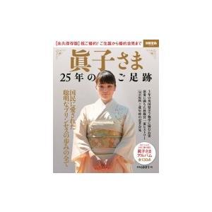眞子さま 25年のご足跡 別冊宝島 / 雑誌  〔ムック〕