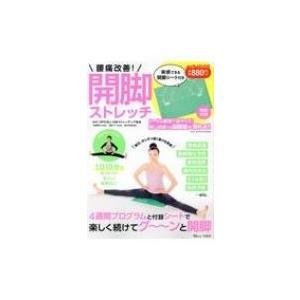 発売日:2017年07月 / ジャンル:実用・ホビー / フォーマット:ムック / 出版社:宝島社 ...