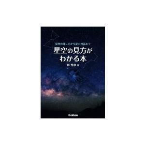 発売日:2017年07月 / ジャンル:物理・科学・医学 / フォーマット:本 / 出版社:学研プラ...