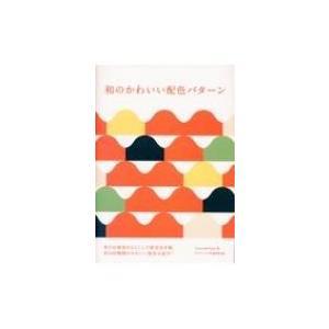 和のかわいい配色パターン / iyamadesign  〔本〕