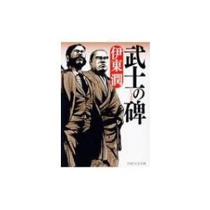 武士の碑 PHP文芸文庫 / 伊東潤  〔文庫〕|hmv