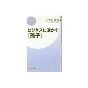 ビジネスに活かす『孫子』 PHPビジネス新書 / 佐々木常夫  〔新書〕|hmv