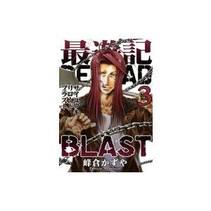 最遊記RELOAD BLAST 3 IDコミックス / ZERO-SUMコミックス / 峰倉かずや ミネクラカズヤ  〔コミック〕|hmv