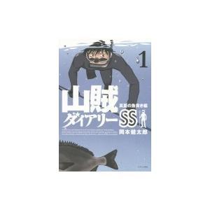 山賊ダイアリーSS 1 イブニングKC / 岡本健太郎  〔コミック〕