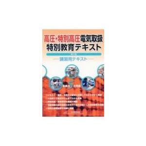 高圧・特別高圧電気取扱特別教育テキスト 講習用テキスト / 日本電気協会  〔本〕 hmv