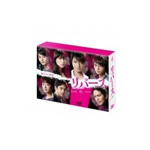 リバース DVD-BOX  〔DVD〕 hmv