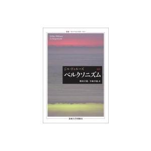 ベルクソニズム 新訳 叢書・ウニベルシタス / ジル・ドゥルーズ  〔全集・双書〕
