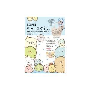 LOVE! すみっコぐらし 5th Anniversary Book / 書籍  〔ムック〕|hmv