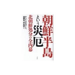 発売日:2017年07月 / ジャンル:社会・政治 / フォーマット:本 / 出版社:宝島社 / 発...