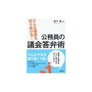 発売日:2017年08月 / ジャンル:社会・政治 / フォーマット:本 / 出版社:学陽書房 / ...
