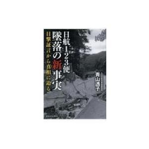 発売日:2017年07月 / ジャンル:社会・政治 / フォーマット:本 / 出版社:河出書房新社 ...