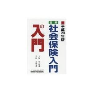 図解・社会保険入門の入門 平成29年版 / 吉田正敏  〔本〕|hmv