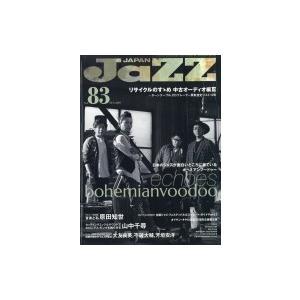 JAZZ JAPAN (ジャズジャパン) vol.83 2017年 8月号 / JaZZ JAPAN編集部  〔雑誌〕|hmv
