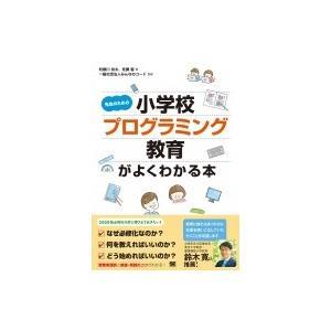先生のための小学校プログラミング教育がよくわかる本 / 利根川裕太  〔本〕|hmv