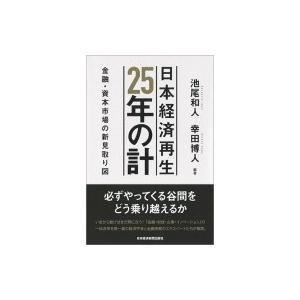 日本経済再生 25年の計 / 池尾和人  〔本〕|hmv