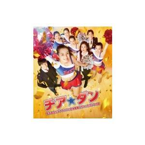 チア☆ダン〜女子高生がチアダンスで全米制覇しちゃったホントの話〜 Blu-ray 通常版  〔BLU-RAY DISC〕|hmv