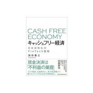 発売日:2017年06月 / ジャンル:ビジネス・経済 / フォーマット:本 / 出版社:日本経済新...