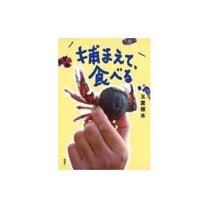 発売日:2017年07月 / ジャンル:文芸 / フォーマット:本 / 出版社:新潮社 / 発売国:...