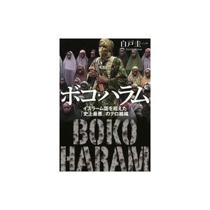 ボコ・ハラム イスラーム国を超えた「史上最悪」のテロ組織 / 白戸圭一  〔本〕