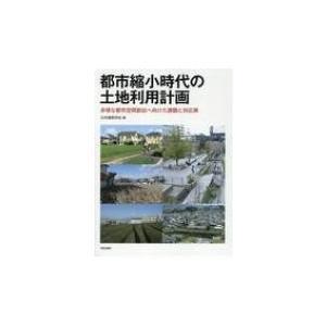都市縮小時代の土地利用計画 多様な都市空間創出へ向けた課題と対応策 / 日本建築学会  〔本〕 hmv