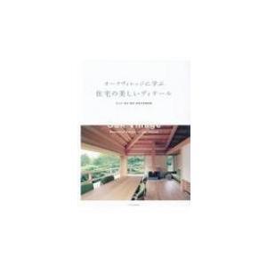 オークヴィレッジに学ぶ住宅の美しいディテール / オ-クヴィレッジ木造建築研究所  〔本〕|hmv