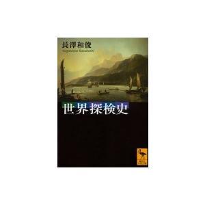 世界探検史 講談社学術文庫 / 長澤和俊  〔文庫〕