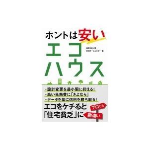 ホントは安いエコハウス / 松尾和也  〔本〕