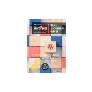 世界一わかりやすいWordPress導入とサイト制作の教科書 / 安藤篤史  〔本〕