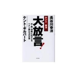 発売日:2017年06月 / ジャンル:社会・政治 / フォーマット:本 / 出版社:ビジネス社 /...