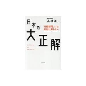 「日経新聞」には絶対に載らない日本の大正解 / 高橋洋一 (...