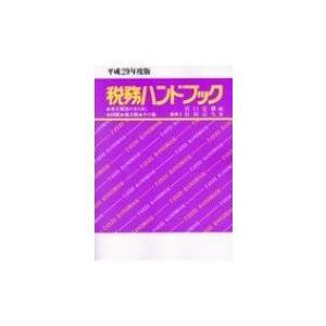 税務ハンドブック 平成29年度版 / 宮口定雄...の関連商品2