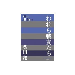 発売日:2017年08月 / ジャンル:文芸 / フォーマット:本 / 出版社:小学館 / 発売国:...